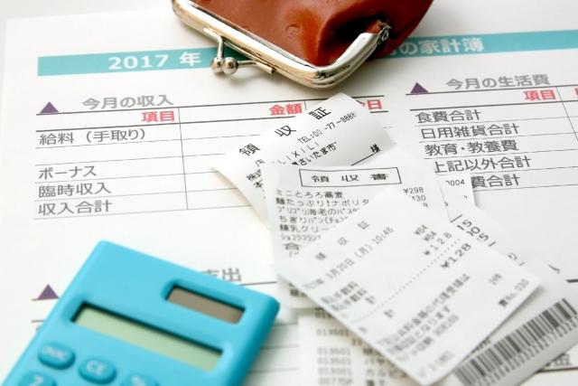 領収書を使って計算する家計簿