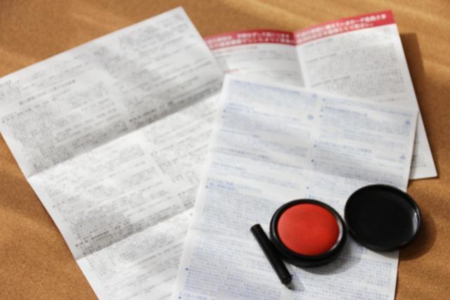 保険の書類や請求書と印鑑