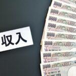 収入と書かれた紙とお札