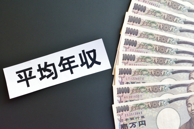 平均年収と書かれた紙とお札