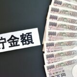 貯金額と書かれた紙とお札