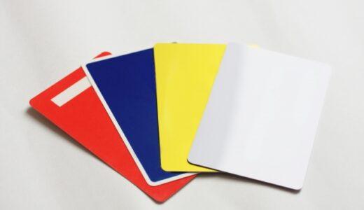 楽天ポイントカードまとめる方法は?複数枚のカードをまとめるメリット