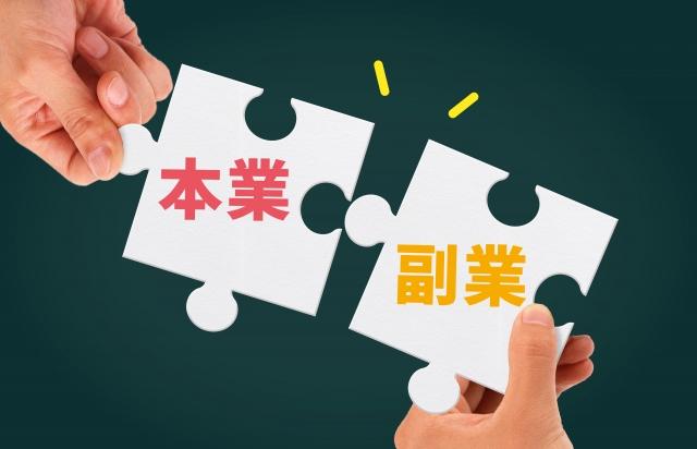 本業と副業のパズル