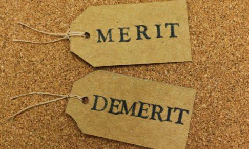 メリットとデメリットと書かれたタグ