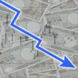 札束と下がるグラフ