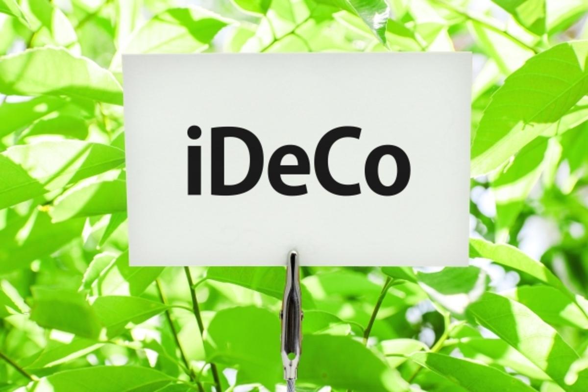 iDeCoの掛け金について