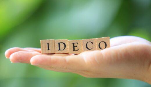 ろうきんのiDeCoはおすすめ?手数料や商品数などの特徴を解説