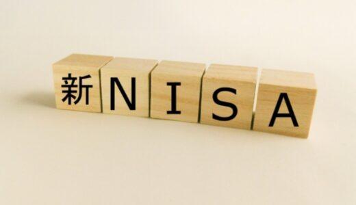 新NISAとは?いつから開始?現行NISAとの違いや内容を解説