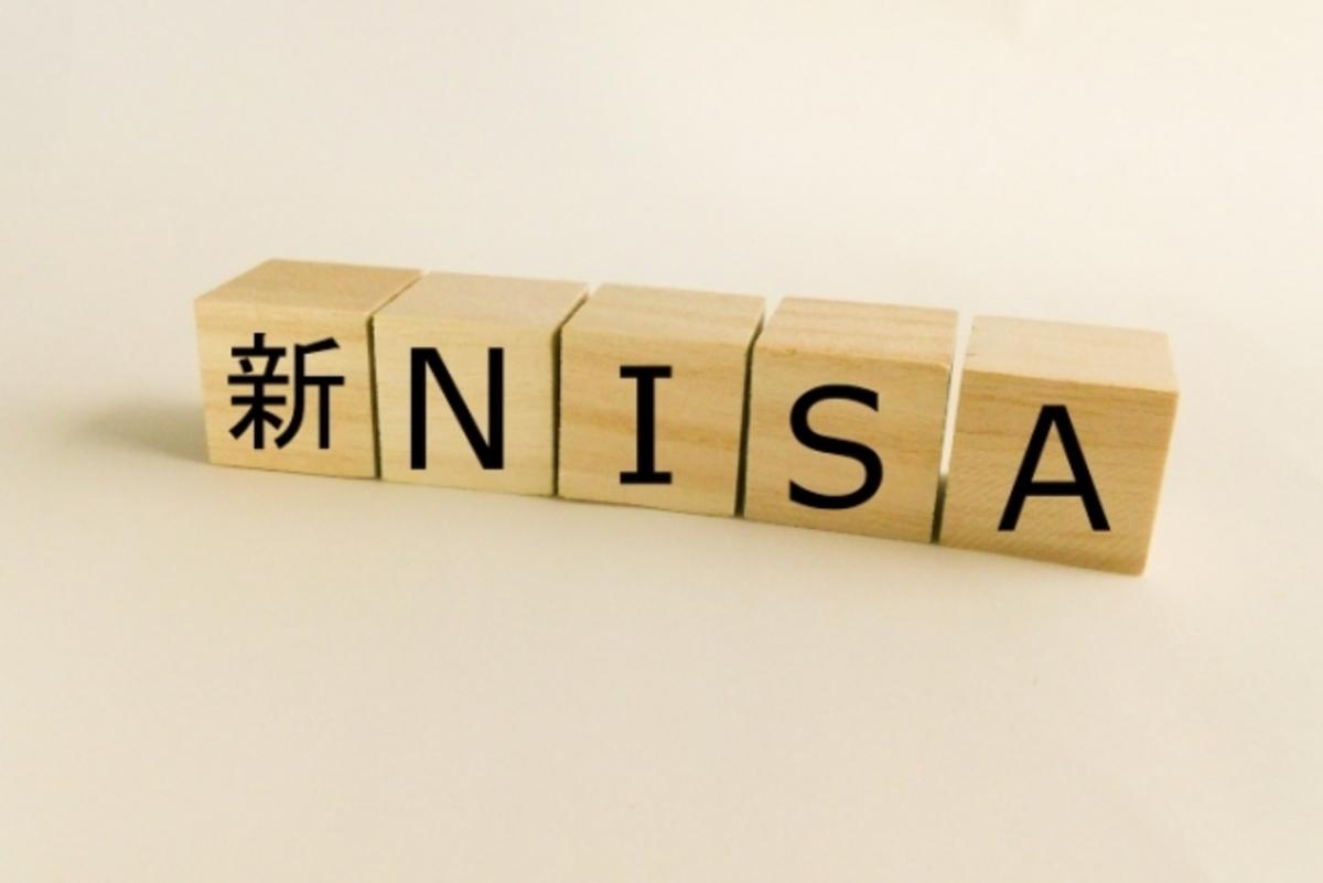 新NISAと書かれたブロック