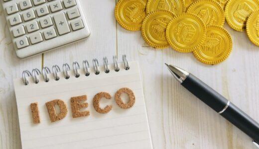 iDeCoはどんな節税効果がある?iDeCoのメリットも解説