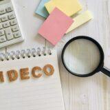 iDeCoとふるさと納税の併用は可能?メリット・デメリットを解説