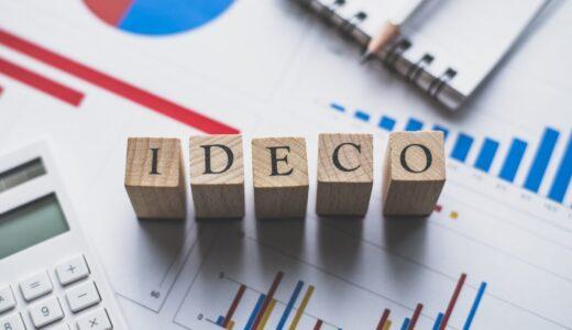 iDeCoと企業型DCを併用できる条件は?金額と関連手続きも解説