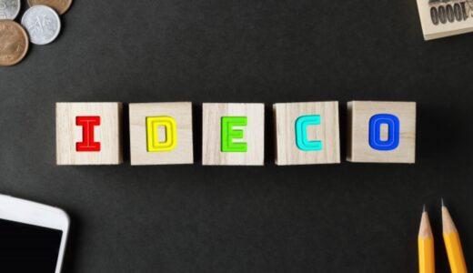 iDeCoの利回りを徹底解説!リスクとメリットを考えて商品を選ぼう