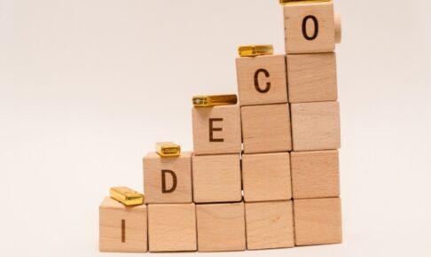 iDeCoと書かれたブロック