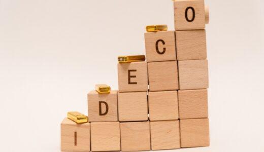 iDeCoは解約できる?解約できるケースなどを解説!