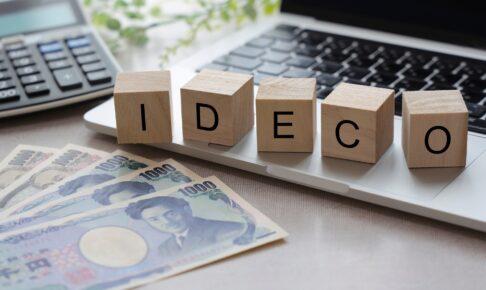 公務員がiDeCoを始めるべき理由とは?節税効果や受取額も紹介