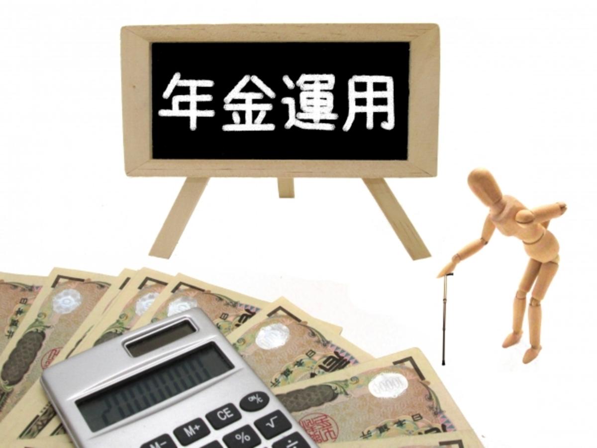 年金運用の文字とお金