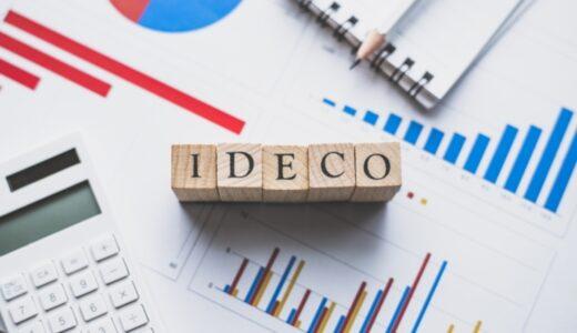 りそな銀行でiDeCoを運用!メリットや金融商品、申込み法を紹介