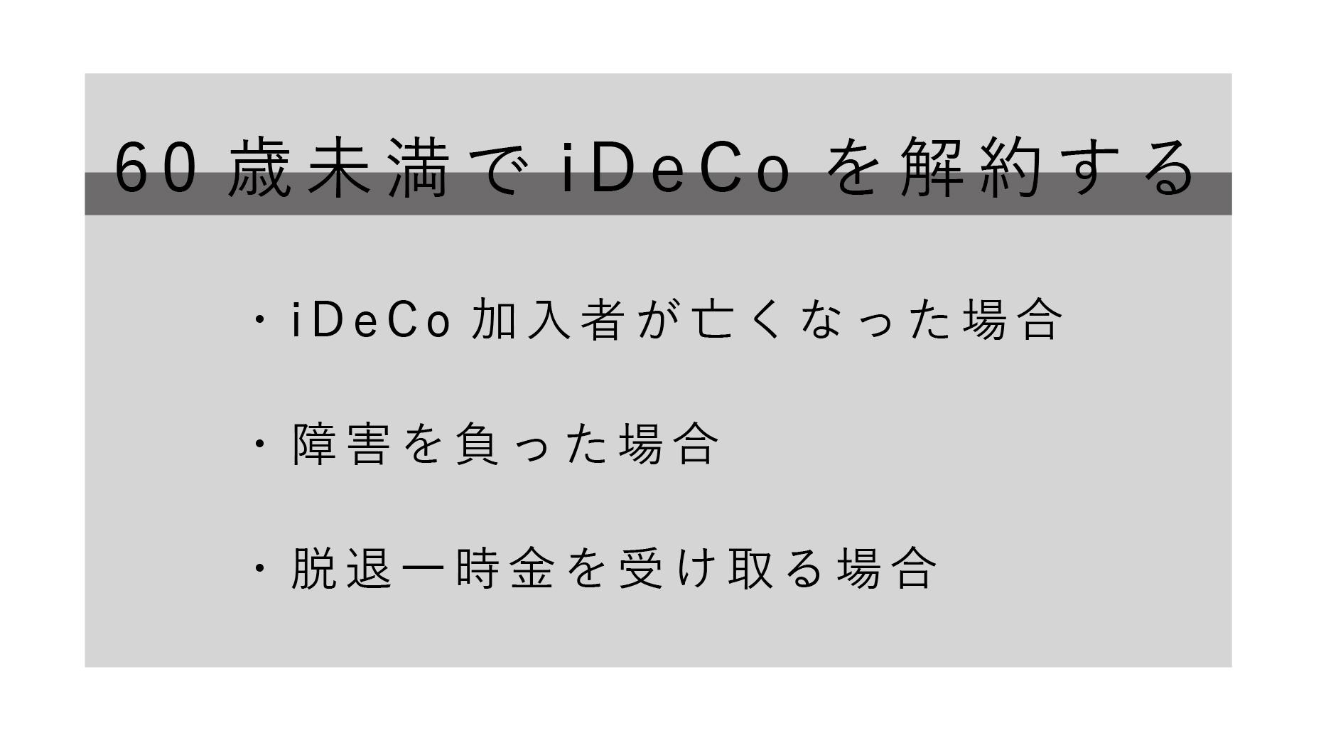 iDeCo解約できる3パターン