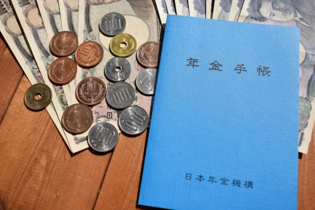 通貨と年金手帳
