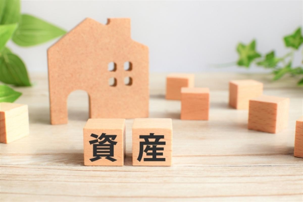 資産と書かれたブロックと家
