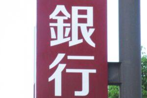 銀行の看板の画象