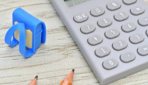 学資保険を資産運用に活用する!メリットと併用可能な投資商品を紹介