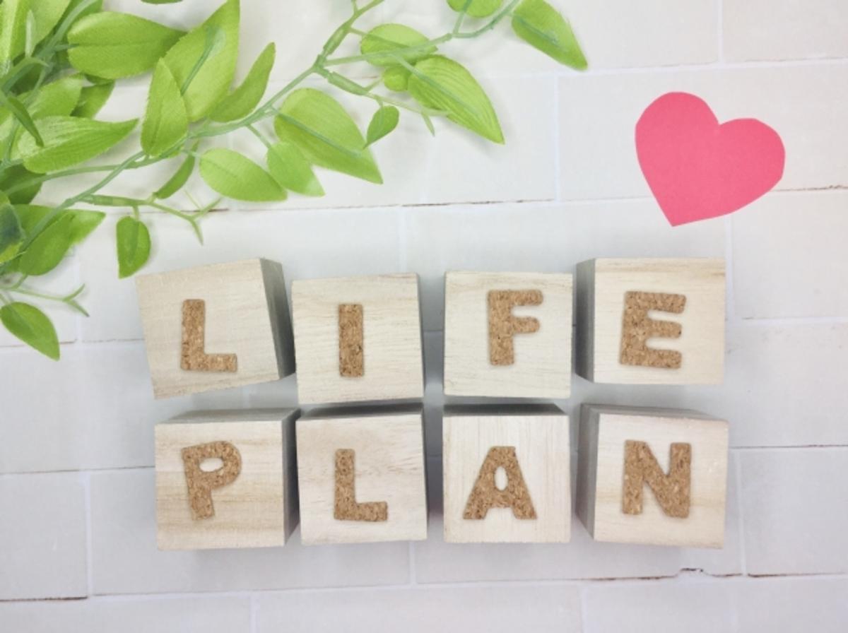 LIFE PLANと書かれたブロック