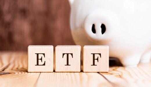 ETFの配当(分配金)とは?高配当銘柄を選ぶメリットとデメリット