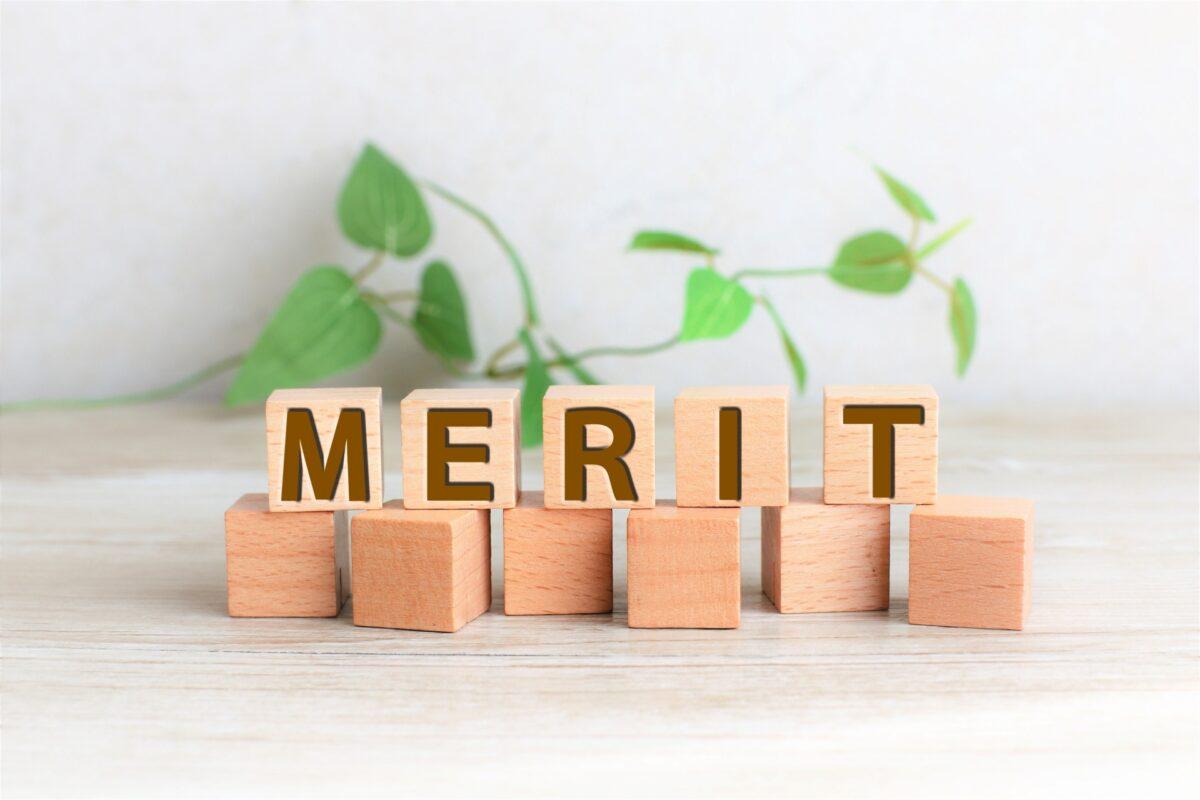 メリットのイメージ