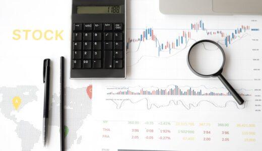 証券とは財産の権利義務を記載したもの。証券会社や投資について解説